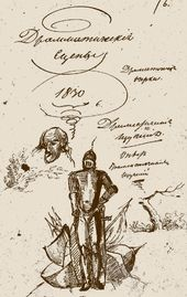 Dramatic scenes. Page of A.S. Pushkin's manuscript of Little Tragedies with a drawing of the knight. 1830