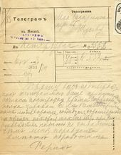 Telegram from Nicholas Roerich to Alexei Shchusev. May 6 1913