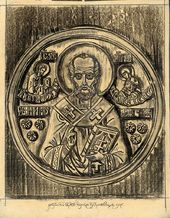 Alexei Shchusev. St. Nicholas the Miracle-worker. Sketch of stone carving for the Church of St. Alexius in Tsarskoye Selo. 1914