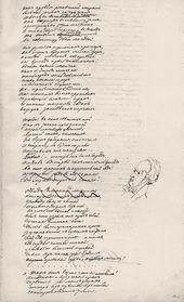 "Manuscript of Mikhail Lermontov's poem ""Boyarin Orsha"". 1836–1837"