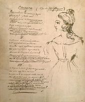 "Mikhail Lermontov's autograph manuscript of the poem ""Stanza"", with a portrait of Yekaterina Sushkova. 1830-1831"