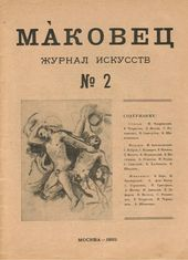 "Cover of the ""Makovets"" magazine (No. 2, 1922)"