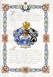 Patent of nobility granted by Emperor Alexander II to Ivan Aivazovsky December 4 1864 Department of Manuscripts