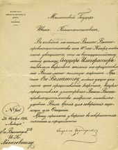 Letter from the Minister of the Imperial Household Vladimir Frederiks to Ivan Aivazovsky. St. Petersburg. November 20 1898