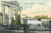 The grave of Ivan Aivazovsky, Feodosia. Scenic postcard. 1910s