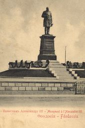 Monument to Alexander III, Feodosia. Scenic postcard. Early 1900s