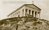 The Museum of Antiquities on Mount Mithridat, Feodosia. Scenic postcard. 1910s