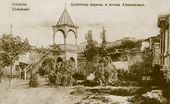 Feodosia. The Armenian Church of St. Sarkis and the grave of Ivan Aivazovsky. Scenic postcard. 1910s