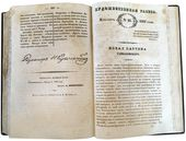 Periodical publications, published in Ivan Aivazovsky's lifetime