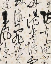 GAO ERSHI. A Poem by Liu Zhengong. 1970s. Detail