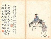 CHEN SHIZENG. Returning to Her Parental Home, a Beijing Genre Scene