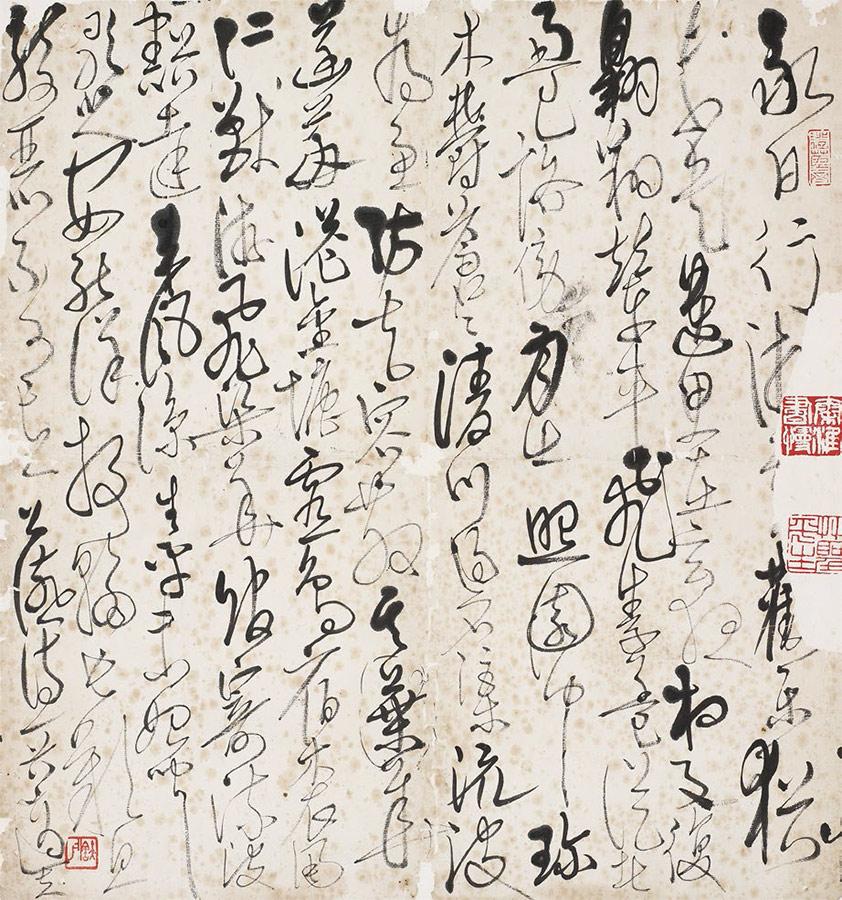 GAO ERSHI. A Poem by Liu Zhengong. 1970s