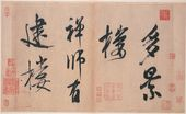 Multi-View Pavilion Poetry Book in Running Script. Paper. Mi Fu, Northern Song Dynasty (960-1127)