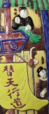 Flag with an inscription 'Enforce Justice on Behalf of Heaven' (替天行道). Detail of a vase