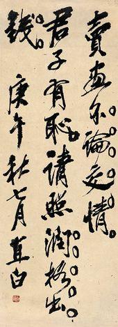 Semi-cursive script, 7th year G7 (put bluntly). 1930