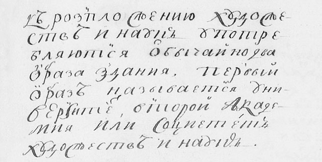 Peter the Great's edict ordering to establish an Academy of Fine Arts and Sciences. Original copy. 1724
