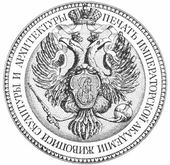 PIERRE-LOUIS VERNIER. The seal of the Imperial Academy of Arts. 1763