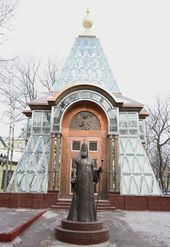 Moscow Museum of Modern Art. Crystal Chapel and Monument to Patriarch Alexy II