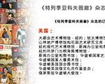 """Готовится к печати новый номер журнала """"Китай - Россия. На перекрестках культур"""""""