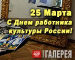 Поздравляем с Днем работников культуры России!