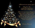 """Поздравление с Новым Годом и Рождеством от компании """"Петроглиф"""""""