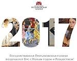 Третьяковская галерея поздравляет с Новым 2017 Годом