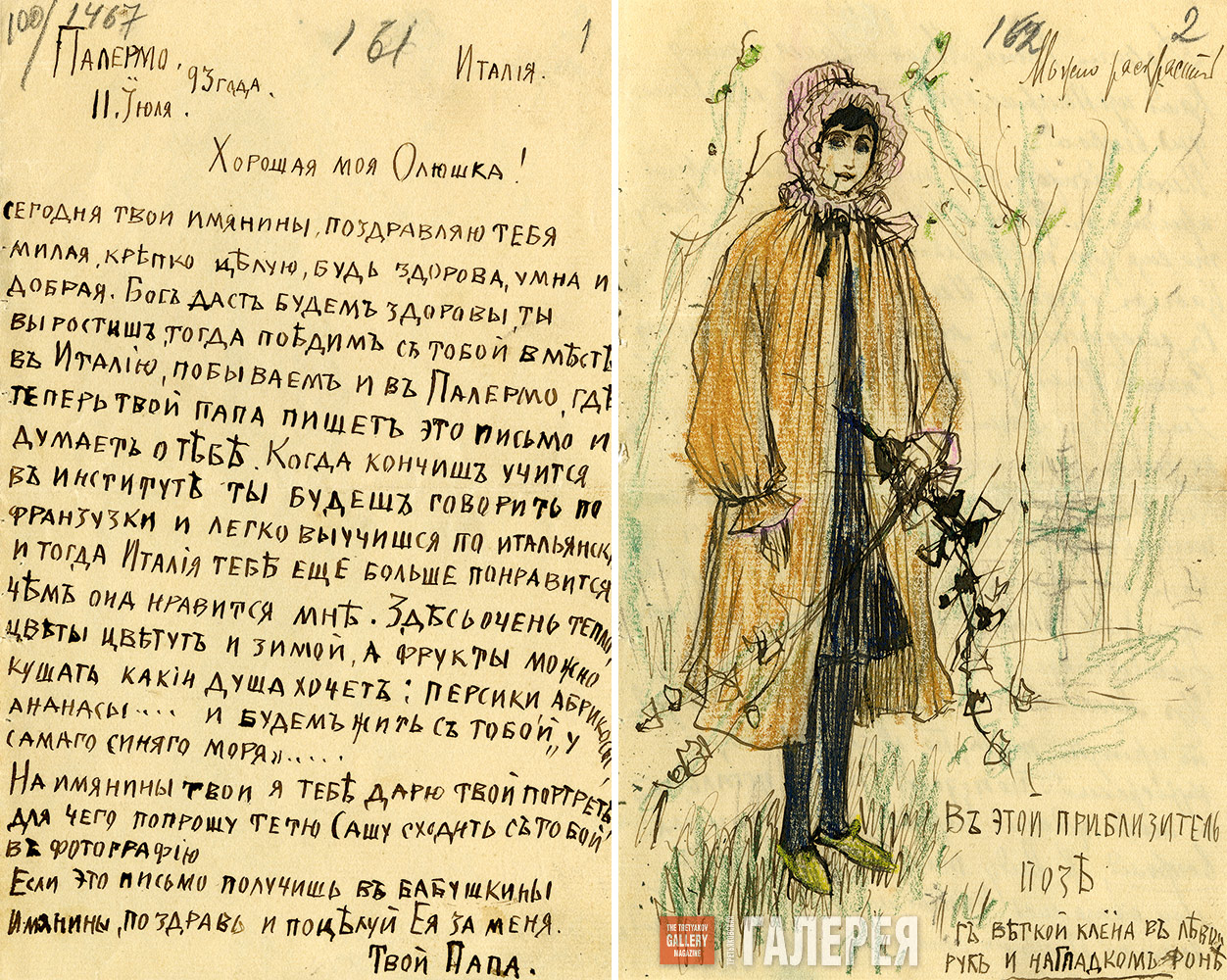 MIKHAIL NESTEROV'S LETTER TO OLGA NESTEROVA WITH HIS DRAWING ...