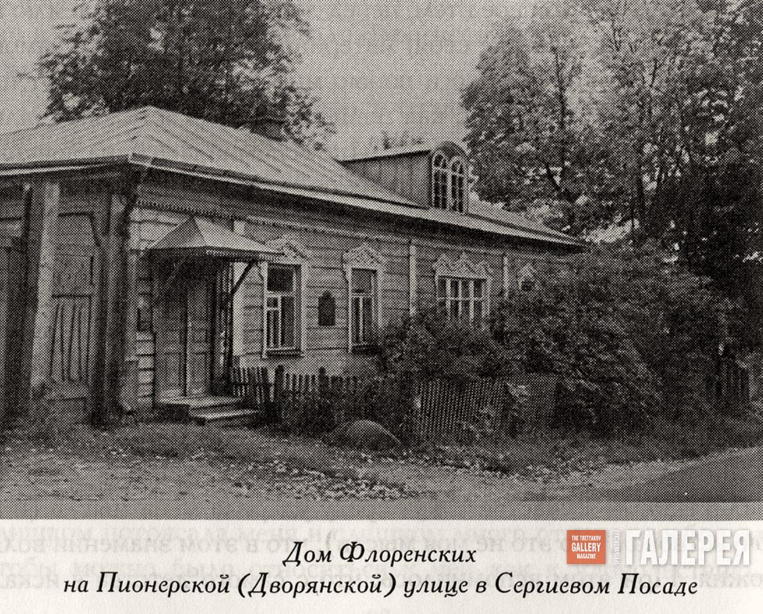 The Florenskys' House on Pionerskaya (former Dvoryanskaya) Street ...