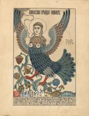 Bilibin Ivan. Sirin, Bird of Paradise. 1905