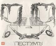"Bakst Léon. Headpiece to the article by Vasily Rozanov ""Paestum"""