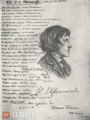 Grigory Gnesin. Ode to Nikolai Yevreinov, with a drawing by Miсhael Werboff. Feb