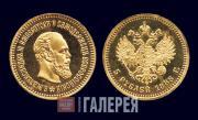 Five-ruble coin. Russia. 1888