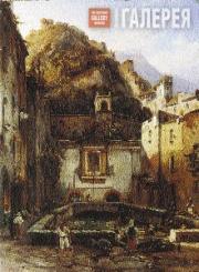 Shchedrin Sylvester. Big Fountain in Castel Lamar. 1820