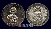 One-ruble coin. Russia. 1914