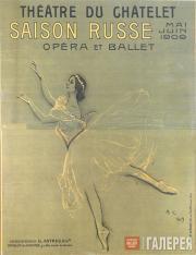 "Serov Valentin. Anna Pavlova in the ballet ""Les Sylphides"". 1909"