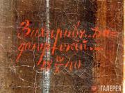 Оригинальная подпись художника: Захаров-Дадаюртский