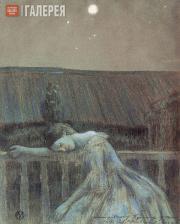 Борисов-Мусатов Виктор. Одиночество. (Грусть). 1903