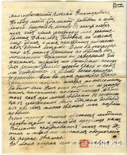 Письмо Н.С. Гончаровой к А.В. Щусеву