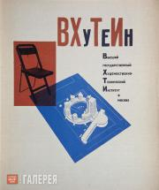 Tagirov Faik. Cover of a VKHUTEIN Prospectus. 1929