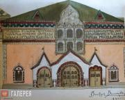 Фрагмент фасада Третьяковской галереи (рисунок В.М.Васнецова)