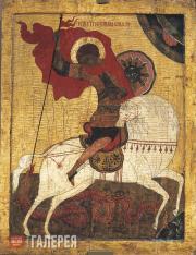 Неизвестный художник. Чудо Георгия о змие. Конец XVI века