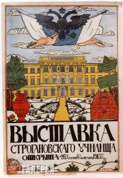 Zozulin R. Poster of the Stroganov School Exhibition. 1913