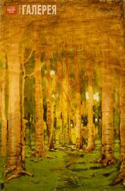 Kuindzhi Arkhip. A Birch Grove. Spots of Sunlight. Between 1890-1895