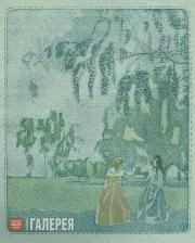 Борисов-Мусатов Виктор. Проект оформления альманаха «Северные цветы» за три года