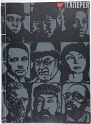 Shvetsov Peter. Portraits of Artists Imprint