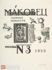 """Favorsky Vladimir. Cover design for the """"Makovets"""" magazine. 1923"""