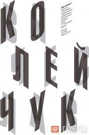 Shentseva Anastasia. Poster to the exhibition of Vyacheslav Koleichuk. 2012