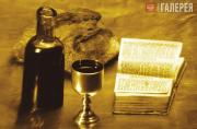 Chahal Gor. Bread and Wine and the Lord God Who He Is. 2010