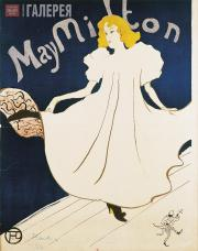 Toulouse-Lautrec Henri. May Milton. 1895