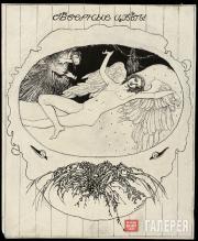 Бакст Леон. Эскиз обложки для альманаха «Северные цветы». 1903